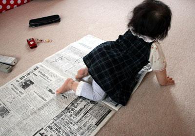 新聞の上を横断